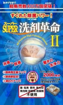 SUPER洗剤革命 1kg JANリニューアル